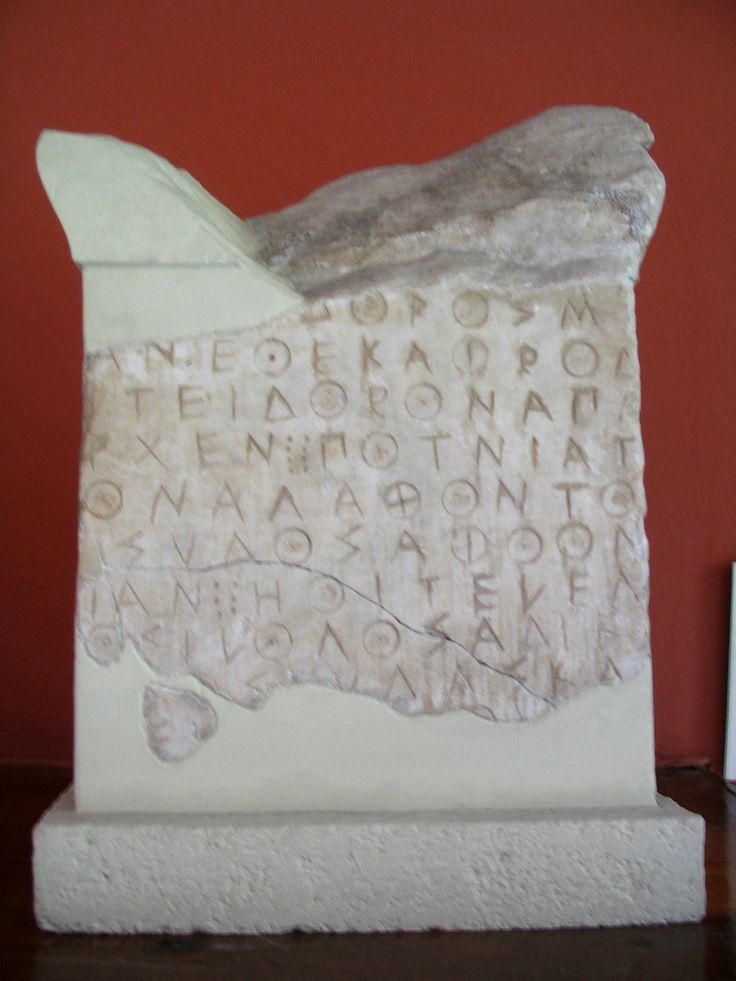 Epigraphical Museum, Athens