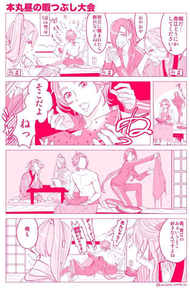 とうろぐ-刀剣乱舞漫画ログ - 【青歌宗蜂】本丸昼の暇つぶし大会