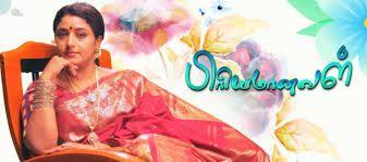 Priyamanaval Sun Tv serial 30-11-2015