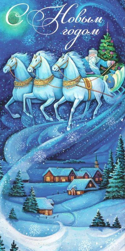 Новогодние открытки 21 века, надписью русский