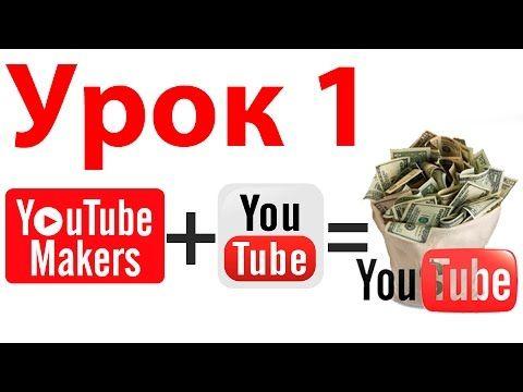 Сколько можно заработать на YouTube (Урок 1. школы YouTube Makers)