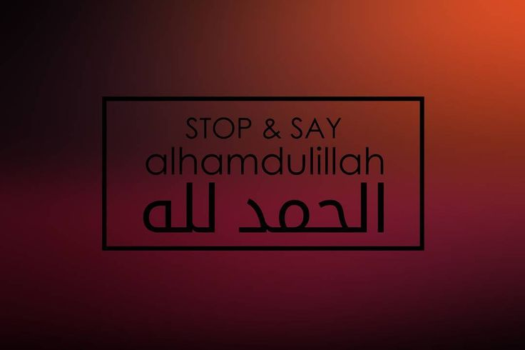 "As Muslims the phrase ""Alhamdulillah"" meaning ""Praise be to God"" is an integral part of our deen; We are taught to say it from both The Qur'an and sunnah and most of us have this phrase in our everyday vocabulary Not to mention we read it every day in surat Faatihah. Saying ""Alhamdulillah"" is a really simple way of thanking Allah ﷻ for all the good thing in our lives every experience of joy pain sadness also for the food and health and every blessing given to us; hidden & apparent. And for…"