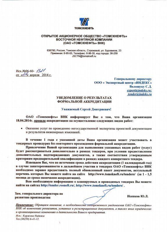 Аккредитация на участие в закупочных процедурах ОАО «ТОМСКНЕФТЬ» ВНК.  http://www.indeks.ru/accreditations/