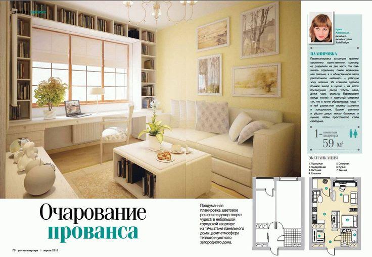 Публикации | Style Design interiors | Дизайн интерьеров от концепции до воплощения