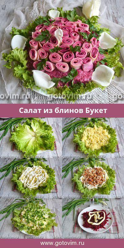 Слоеный салат с блинами «Букет роз». Рецепт с фoto #свекла #грибные_салаты #слоеные_салаты