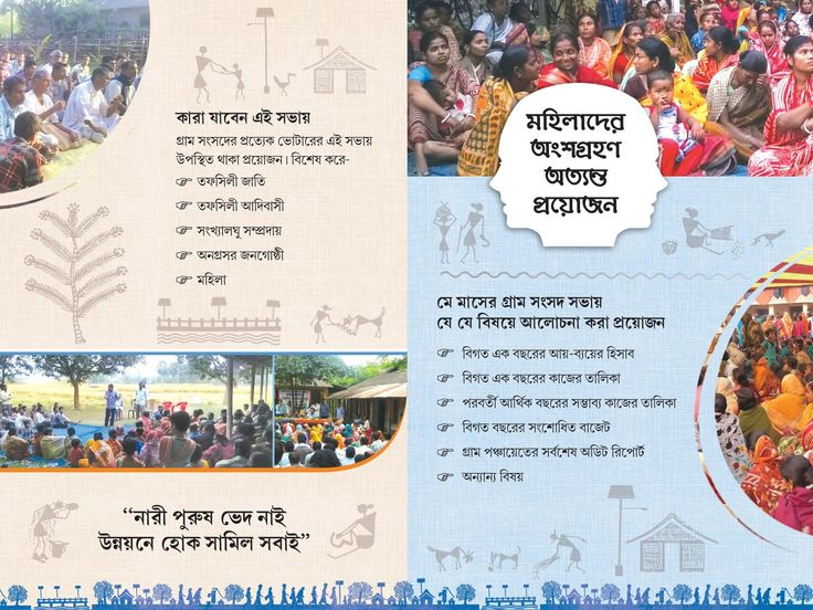 gram panchayat quotes