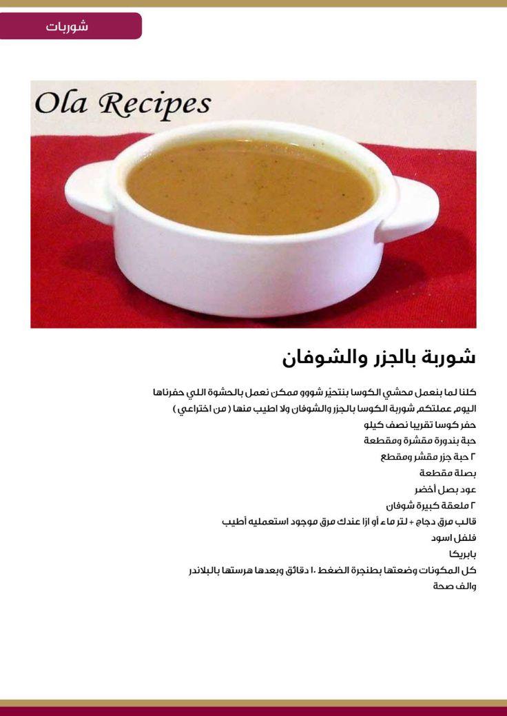 Pin By Ramya On وصفات الشوربة الحساء الإدام Soups Recipes Tableware Glassware