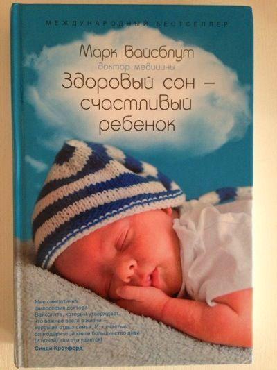 Здоровый сон- счастливый ребенок