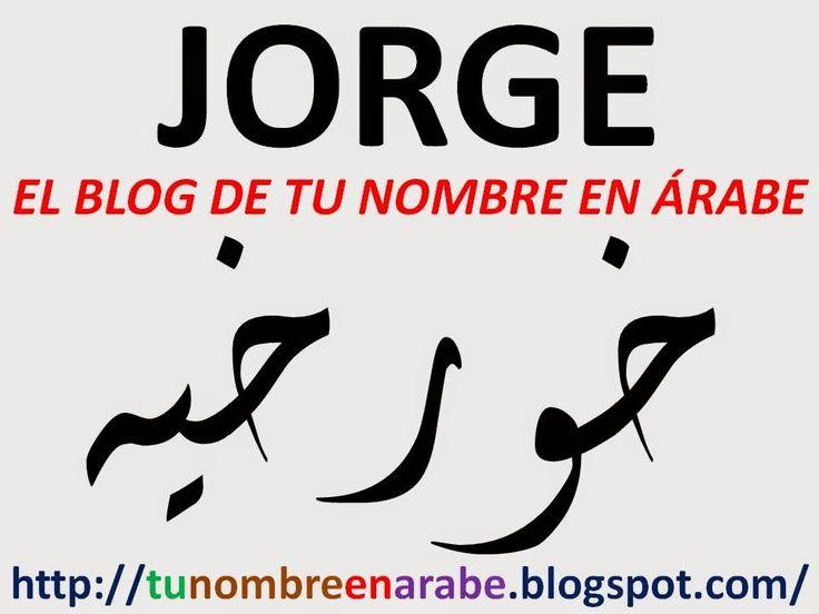 Jorge en letras arabes para tatuajes