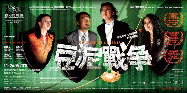 Poster / 豆泥戰爭 Le Dieu du carnage / 香港話劇團 / #hkrep #drama