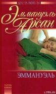 Интересная книга Эммануэль, Арсан Эммануэль #onlineknigi #чтение #pages #imagine