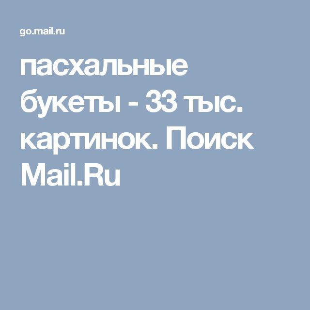 пасхальные букеты - 33 тыс. картинок. Поиск Mail.Ru