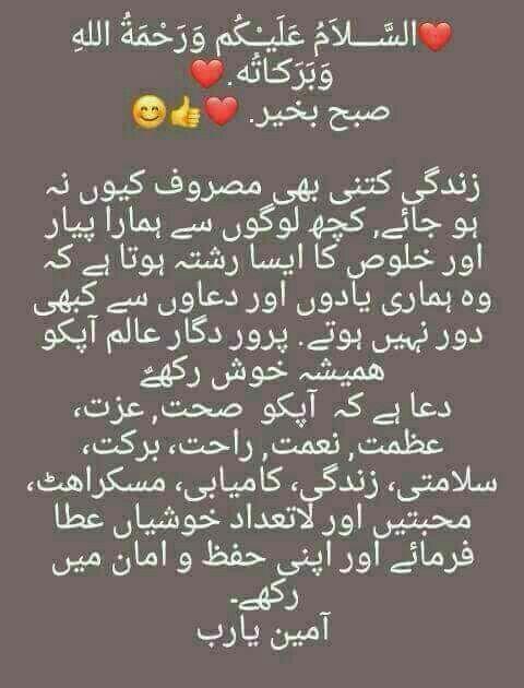 Good Morning Pics In Urdu   Bestpicture1 org