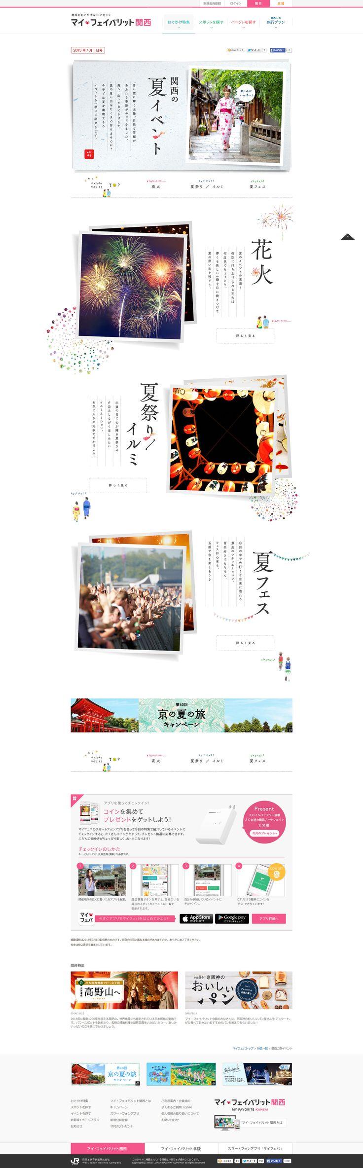 【特集Vol.95】 関西の夏イベント