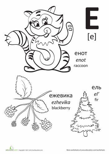 Learn the Russian alphabet and pronunciation | OptiLingo.com