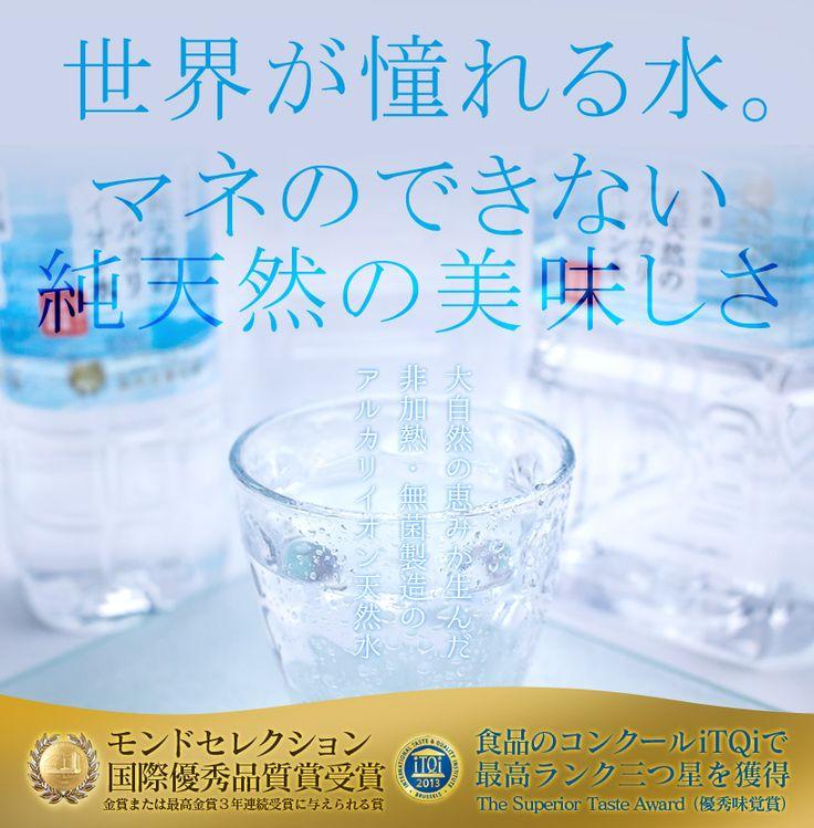 金城の華 純天然のアルカリイオン水