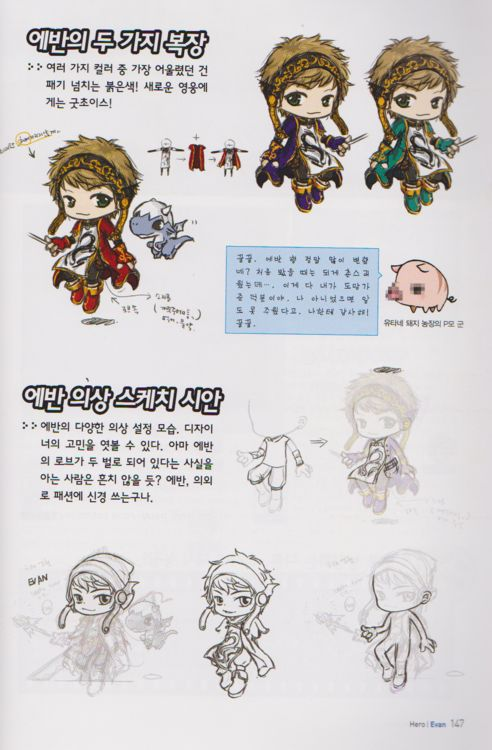 Evan concept art And finally, everyone's favorite, Evan. No there is no female design, which actually explains a lot. Interesting change on the headband, though. They must have changed the headband design at the last moment. 5/5 Heroes concept art.