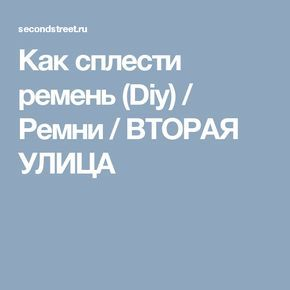 Как сплести ремень (Diy) / Ремни / ВТОРАЯ УЛИЦА