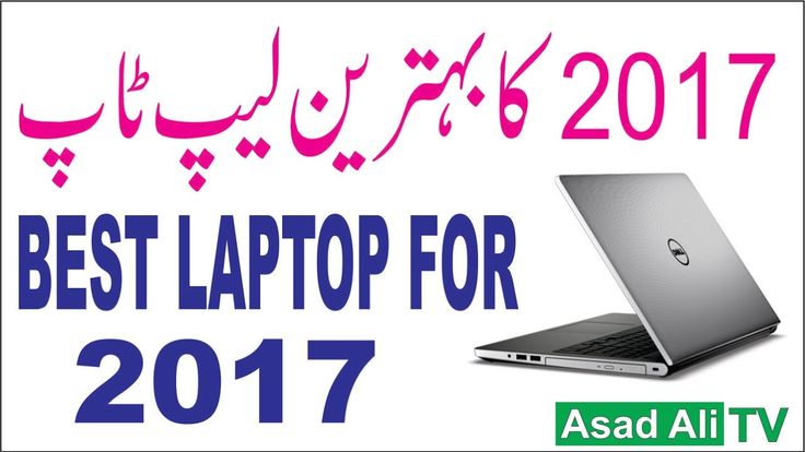 Cool Best Cheap Laptop for 2017 / DELL Inspiron 15 5559 (Hindi/Urdu) Check more at https://ggmobiletech.com/cheap-laptop/best-cheap-laptop-for-2017-dell-inspiron-15-5559-hindiurdu/