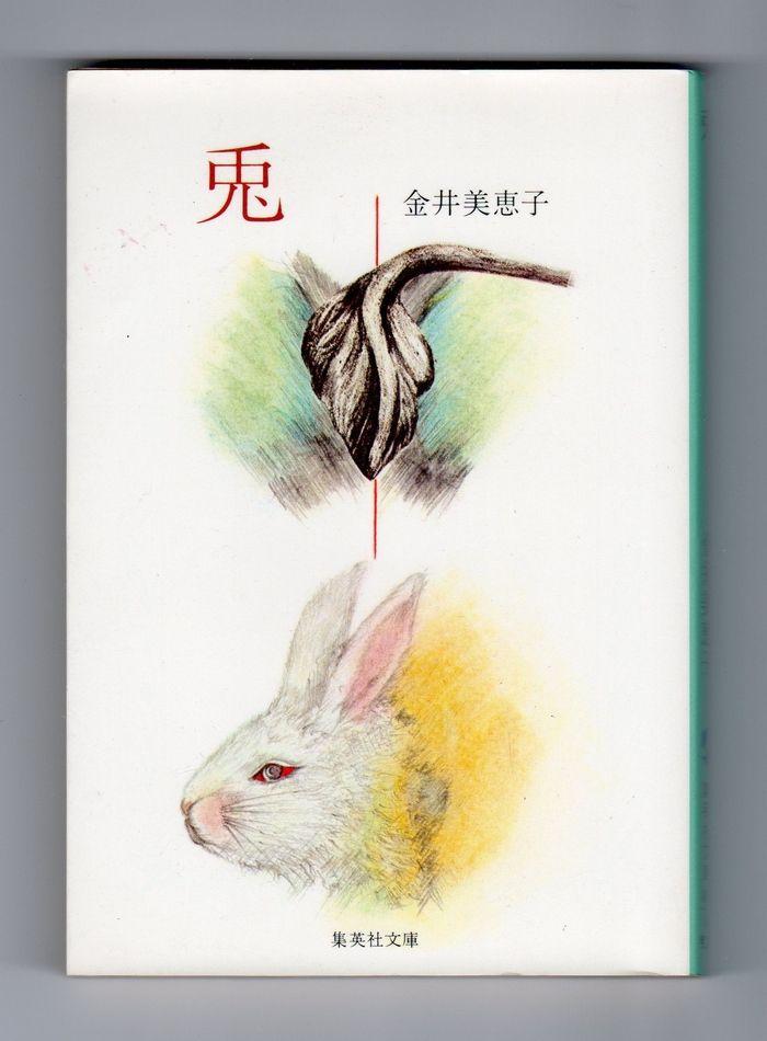金井美恵子:兎