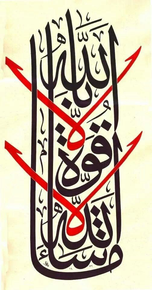 Islamic Arabic Calligraphy Art 28 ....... ما شاء الله - لا قوة إلا بالله