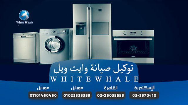 صيانة وايت ويل بالإسكندرية White Whale Washing Machine Laundry Machine