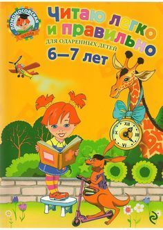 Мама для мам: Ломоносовская школа. Читаю легко и правильно. Для одаренных детей 6-7 лет