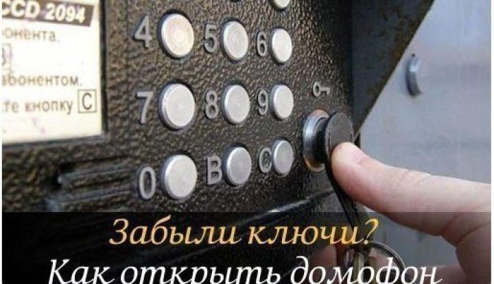 Иногда в жизни случается так, что ключи забыли дома, а домофон открыть надо. У нас есть решение этой проблемы!