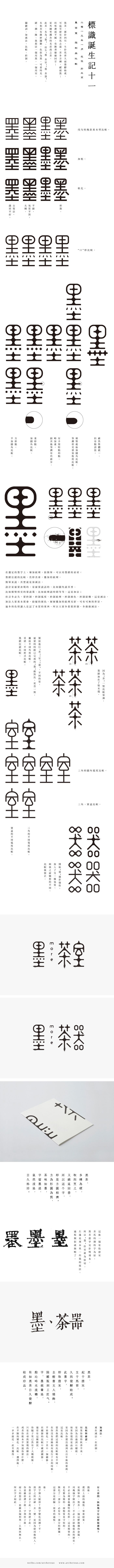 Chinese logo design process. -chenjingliang