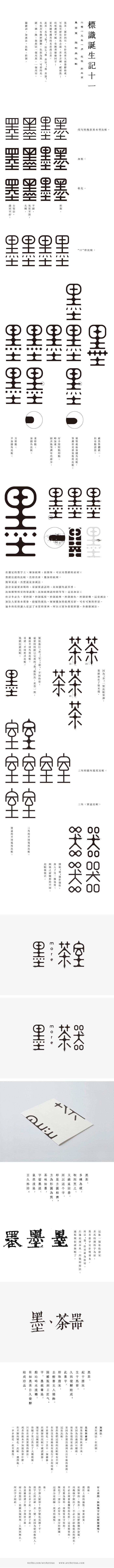 Chinese logo design process. -chenjingliang