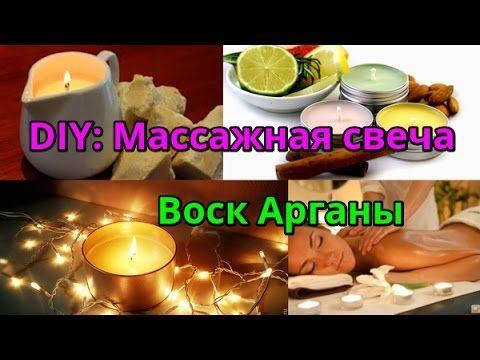DIY: Массажная свеча//Воск Арганы//