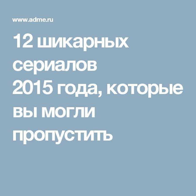 12шикарных сериалов 2015года, которые вымогли пропустить