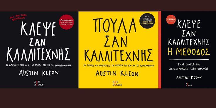 Ημέρες Δημιουργικότητας στα Public Θεσσαλονίκης από την Key Books, το Creativity Platform και τα Public