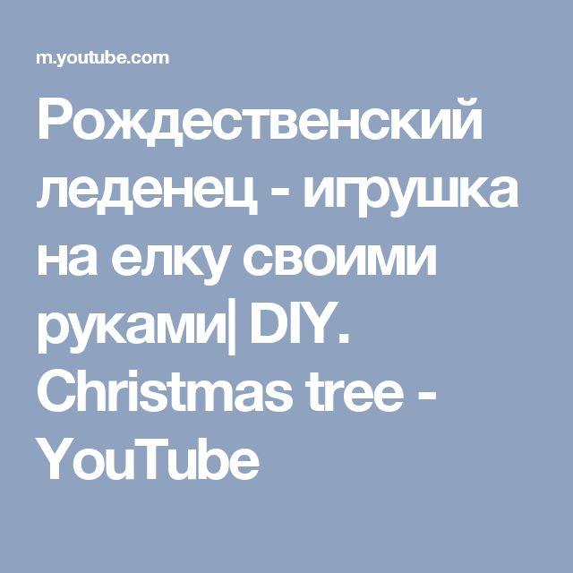 Рождественский леденец - игрушка на елку своими руками| DIY. Christmas tree - YouTube
