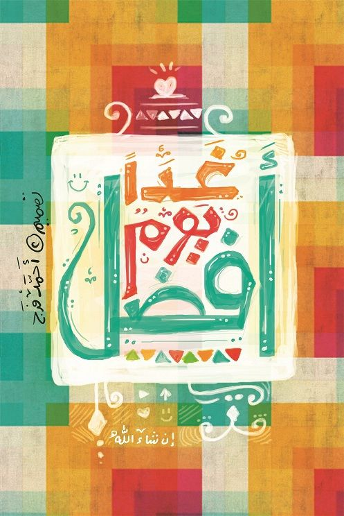Colorful Arabic Typography 1 on Behance