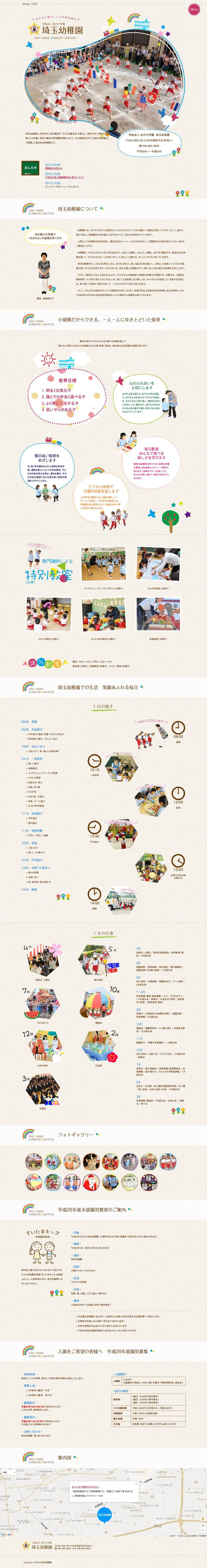 埼玉幼稚園 #教育 #ベージュ系 #レスポンシブ #固定ヘッダ http://park18.wakwak.com/~nijinoko/