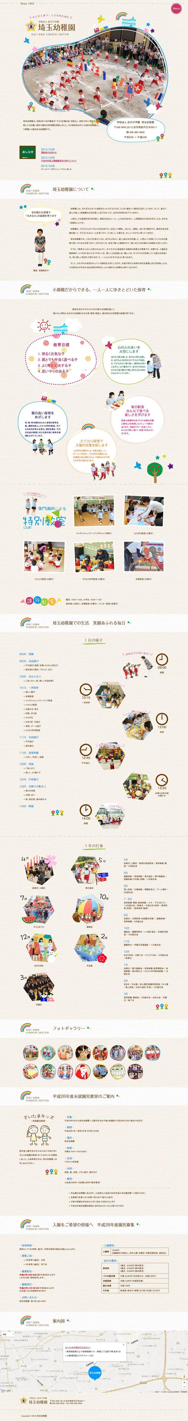 埼玉幼稚園 #教育 #ベージュ系 #レスポンシブ #固定ヘッダ http://park18.wakwak.com/~nijinoko/                                                                                                                                                                                 More