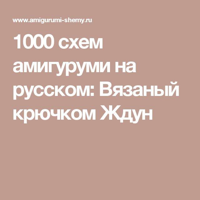 1000 схем амигуруми на русском: Вязаный крючком Ждун