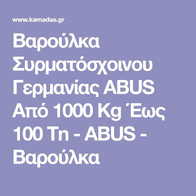 Βαρούλκα Συρματόσχοινου Γερμανίας ABUS Από 1000 Κg Έως 100 Tn  - ABUS - Βαρούλκα