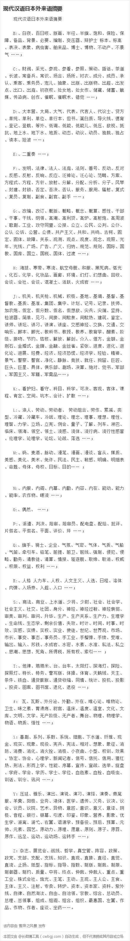 以下词汇是由日本反输入的汉语词汇,这是日语对汉语纯洁度的入侵!!包括但不仅限于以下词汇:电话、服务、组织、纪律、方针、政策、申请、解决、理论、哲学、原则、经济、科学、商业、干部、健康、法律、封建、美学、文学、美术、抽象,图片中为完整日式汉语列表,大家要自觉拒绝使用。http://cwb.jaeer.com/content/uploads/tempimg/201208199/2133595264.png
