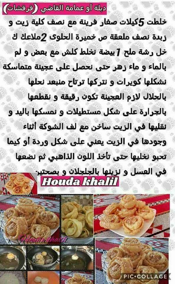Pin By Samira Samira On Recettes Algerian Recipes Food And Drink Food