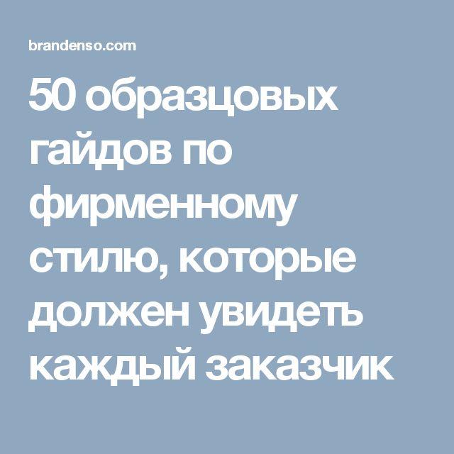 50 образцовых гайдов по фирменному стилю, которые должен увидеть каждый заказчик