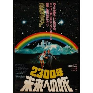 Logan's Run 1976, Japanese artwork