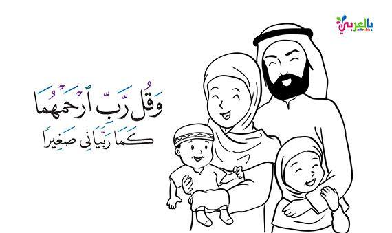 اوراق عمل عن بر الوالدين رسومات جاهزة للطباعة افكار عن بر الوالدين للاطفال Free Printable Cards Calligraphy Quotes Love Mothers Day Cards
