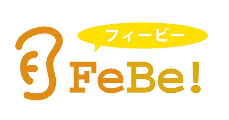 """芥川賞もオーディオブックで""""聴ける"""" - FeBe(フィービー)"""