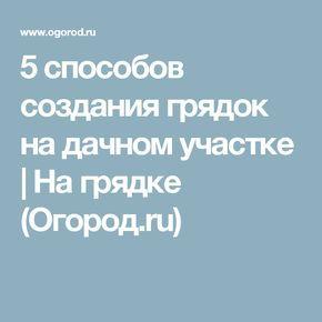 5 способов создания грядок на дачном участке | На грядке (Огород.ru)