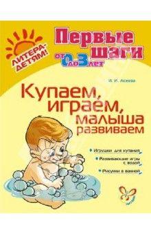 В книге представлены игры, в которые можно играть во время купания с малышом от 6 месяцев до 3 лет. Эти игры не только позабавят ребёнка, но и пробудят в нём интерес к творчеству и эксперименту. Для детей и родителей.