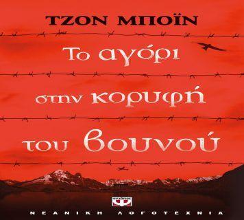 Διαγωνισμός για ένα αντίτυπο του βιβλίου «Το αγόρι στην κορυφή του βουνού» των Εκδόσεων Ψυχογιός