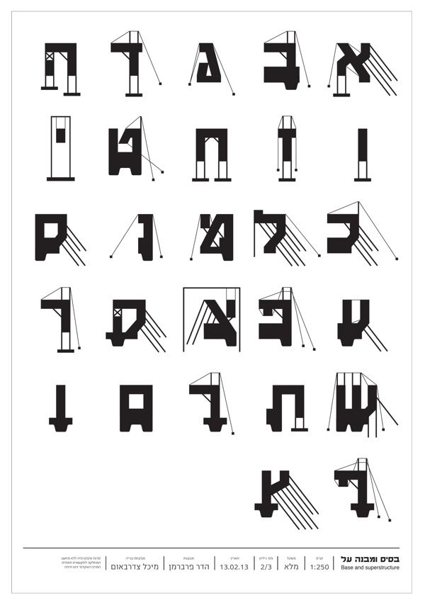 Base and superstructure by Hadar Farberman, via Behance