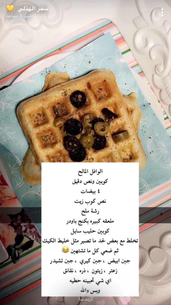 وافل مالح Arabic Desserts Food Snacks